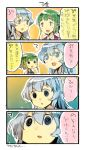 2girls 4koma ? @_@ ascot comic dress expressionless green_hair green_hairband grey_eyes grey_hair hairband highres kantai_collection long_hair multiple_girls nonco open_mouth pinafore_dress school_uniform shirt sidelocks smile takanami_(kantai_collection) translation_request wavy_hair yamagumo_(kantai_collection) yellow_eyes