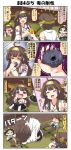 >_< 4koma 6+girls ahoge black_hair blank_eyes box brown_eyes brown_hair chibi chocolate closed_eyes comic commentary_request crying crying_with_eyes_open detached_sleeves double_bun drooling eating english face_down fainting first_aid_kit fish gift gift_box glasses grey_eyes headgear hiei_(kantai_collection) highres japanese_clothes kantai_collection kirishima_(kantai_collection) kongou_(kantai_collection) long_hair multiple_girls no_shoes nontraditional_miko open_mouth pantyhose puchimasu! pun saliva scared shaded_face short_hair sidelocks skirt smile smoke sparkle_background surprised sweatdrop tatami tearing_up tears translation_request trembling valentine wide_sleeves wooden_floor yuureidoushi_(yuurei6214)