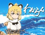1girl ad animal_ears belt black_ribbon blonde_hair blush bowieknife breast_pocket collar commentary_request dot_nose eyebrows eyebrows_visible_through_hair eyelashes frilled_shirt frills fur_collar jaguar_(kemono_friends) jaguar_tail kemono_friends looking_at_viewer meme multicolored_hair neck_ribbon ocean outdoors pocket ribbon shirt short_hair short_sleeves skirt smile solo tail translation_request tsurime upper_body water waves white_shirt yellow_eyes