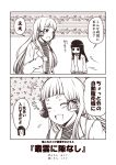 +++ 2girls 2koma :d ^_^ alternate_costume bangs blush casual closed_eyes comic greyscale hair_ribbon hatsuyuki_(kantai_collection) jitome kantai_collection kouji_(campus_life) long_hair long_sleeves monochrome multiple_girls murakumo_(kantai_collection) open_mouth ribbon smile translation_request tress_ribbon