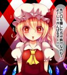 1girl arms_at_sides ascot bangs blonde_hair blush crystal flandre_scarlet food food_in_mouth frilled_shirt_collar frills fua_yuu hat hat_ribbon long_hair looking_at_viewer mob_cap mouth_hold pocky pocky_day pocky_kiss puffy_short_sleeves puffy_sleeves red_eyes red_ribbon ribbon shared_food short_sleeves side_ponytail smile solo touhou translation_request upper_body wings