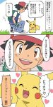 1boy baseball_cap black_hair fingerless_gloves gloves hat male_focus partially_translated pikachu pokemon pokemon_(anime) pokemon_(creature) satoshi_(pokemon) satoshi_(pokemon)_(classic) translation_request