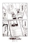 2koma 3girls akigumo_(kantai_collection) bench blank_eyes blouse bow casual ceiling cellphone closed_eyes comic commentary_request contemporary elbowing flying_sweatdrops greyscale hair_over_one_eye hallway hibiki_(kantai_collection) jacket kantai_collection kouji_(campus_life) long_hair long_sleeves monochrome multiple_girls open_mouth pantyhose park_bench phone pleated_skirt remodel_(kantai_collection) school_uniform short_hair sidelocks sitting skirt smartphone surprised thigh-highs translation_request verniy_(kantai_collection) window