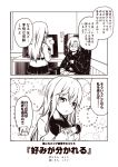 4koma akigumo_(kantai_collection) bow chair closed_eyes comic commentary_request computer desk greyscale hair_between_eyes hair_bow hand_on_lap hand_on_own_chest hands_on_own_chest hibiki_(kantai_collection) hood hoodie jewelry kantai_collection kouji_(campus_life) long_hair long_sleeves looking_at_viewer monitor monochrome office_chair open_mouth pleated_skirt polka_dot polka_dot_background ponytail remodel_(kantai_collection) ring school_uniform shirt sidelocks sitting skirt smile translation_request verniy_(kantai_collection) wedding_band