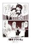 2koma 3girls :d ahoge akigumo_(kantai_collection) alternate_costume armchair blush bow casual chair comic from_below greyscale hair_bow hair_ribbon hibiki_(kantai_collection) hood hooded_jacket jacket kantai_collection kouji_(campus_life) long_hair monochrome multiple_girls open_mouth pleated_skirt ponytail ribbon school_uniform serafuku skirt smile sweat translation_request trembling ushio_(kantai_collection) verniy_(kantai_collection)