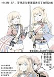 blonde_hair braid chinese closed_eyes comic epaulettes holding holding_sword holding_weapon long_hair military military_uniform multiple_girls nelson_(zhan_jian_shao_nyu) redhead richelieu_(zhan_jian_shao_nyu) rodney_(zhan_jian_shao_nyu) sword translation_request uniform weapon y.ssanoha zhan_jian_shao_nyu