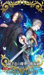 2boys butterfly cane craft_essence elizabeth_tower facial_hair fate/grand_order fate_(series) harry_potter hashi_takaya hentairyuzi james_moriarty_(fate/grand_order) magic multiple_boys mustache night night_sky seiyuu_connection severus_snape sky wand