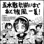 0_0 6+girls @_@ asakaze_(kantai_collection) bird blush comic commentary confetti fang flying_sweatdrops fumizuki_(kantai_collection) hairband harukaze_(kantai_collection) hat jun'you_(kantai_collection) kantai_collection matsukaze_(kantai_collection) meiji_schoolgirl_uniform minazuki_(kantai_collection) monochrome multiple_girls nagatsuki_(kantai_collection) natori_(kantai_collection) open_mouth oriental_umbrella sakazaki_freddy satsuki_(kantai_collection) school_uniform serafuku short_hair sweat top_hat translation_request umbrella wavy_mouth