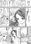 2girls absurdres apron bangs blunt_bangs blush comic eyebrows_visible_through_hair food hair_ornament hairband highres kanna_kamui kitchen kobayashi-san_chi_no_maidragon long_hair monochrome multiple_girls open_mouth saikawa_riko shirt short_sleeves speech_bubble standing translated twintails zanka_(the-only-neat)