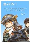 6+girls =_= akagi_(kantai_collection) akiyama_yukari black_hair brown_hair chibi closed_eyes comic cover cover_page detached_sleeves flight_deck giantess girls_und_panzer grey_hair ground_vehicle hairband haruna_(kantai_collection) headgear hisahiko isuzu_hana japanese_clothes kantai_collection light_brown_hair long_hair military military_vehicle motor_vehicle multiple_girls muneate nishizumi_miho nontraditional_miko orange_eyes panzerkampfwagen_iv reizei_mako smile star star-shaped_pupils symbol-shaped_pupils takebe_saori tank wide_sleeves