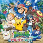 alolan_vulpix bounsweet kaki_(pokemon) lillie_(pokemon) litten mamane_(pokemon) mao_(pokemon) official_art pikachu pokemon pokemon_(anime) pokemon_(game) pokemon_sm pokemon_sm_(anime) popplio poster satoshi_(pokemon) suiren_(pokemon) togedemaru turtonator