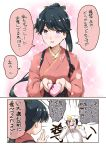 1boy 1girl :d admiral_(kantai_collection) black_hair box comic crying gift gift_box heart houshou_(kantai_collection) japanese_clothes kantai_collection long_hair looking_at_viewer mikage_takashi military military_uniform naval_uniform open_mouth peaked_lapels ponytail simple_background smile streaming_tears tears translation_request uniform valentine violet_eyes