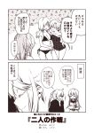 2koma 3girls akigumo_(kantai_collection) bikini breasts casual_one-piece_swimsuit cleavage comic cowboy_shot crossed_arms hair_over_one_eye hamakaze_(kantai_collection) hibiki_(kantai_collection) kantai_collection kouji_(campus_life) long_hair monochrome multiple_girls one-piece_swimsuit polka_dot polka_dot_bikini polka_dot_swimsuit short_hair side-tie_bikini swimsuit translation_request twintails unmoving_pattern verniy_(kantai_collection)