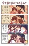 4koma age_progression akagi_(kantai_collection) baby black_hair brown_eyes brown_hair child closed_eyes comic expressive_hair group_hug highres houshou_(kantai_collection) hug kaga_(kantai_collection) kantai_collection muneate one_eye_closed open_mouth pako_(pousse-cafe) ponytail salute side_ponytail signature smile translation_request younger