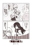 2koma 4girls =_= akatsuki_(kantai_collection) akigumo_(kantai_collection) alternate_hairstyle bangs bikini_skirt blush bow comic commentary_request front-tie_bikini front-tie_top greyscale hair_bow hamakaze_(kantai_collection) hand_on_another's_hand hand_on_own_chest hands_together hibiki_(kantai_collection) kantai_collection kneeling kouji_(campus_life) lap_pillow long_hair long_sleeves monochrome multiple_girls neckerchief no_hat no_headwear one-piece_swimsuit open_mouth parted_bangs ponytail school_uniform serafuku sidelocks sweatdrop swimsuit translation_request wooden_floor