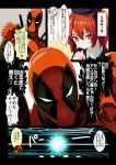 1boy 2girls ahoge back_to_the_future bodysuit comic crossover deadpool fate/grand_order fate_(series) fujimaru_ritsuka_(female) gloves hair_between_eyes hair_ornament hair_over_one_eye hair_scrunchie kanameya katana looking_at_viewer marvel mask multiple_girls orange_hair scrunchie shielder_(fate/grand_order) short_hair side_ponytail smile speech_bubble sword translation_request weapon yellow_eyes