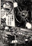 1boy absurdres comic drifters firing greyscale highres kanno_naoshi male_focus monochrome n1k pilot pilot_helmet smile solo translation_request yuuma_(u-ma)