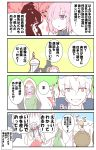 4koma absurdres alex_(alexandoria) armor armored_dress blonde_hair blue_eyes character_request comic eyebrows_visible_through_hair fate/grand_order fate_(series) hair_between_eyes hair_over_one_eye highres holding holding_weapon open_mouth purple_hair red_eyes shield shielder_(fate/grand_order) short_hair smile speech_bubble translation_request violet_eyes weapon