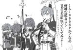 1girl 3boys armor drinking drinking_straw ephraim fire_emblem fire_emblem:_fuuin_no_tsurugi fire_emblem:_monshou_no_nazo fire_emblem:_seima_no_kouseki fire_emblem:_shin_ankoku_ryuu_to_hikari_no_tsurugi fire_emblem:_shin_monshou_no_nazo fire_emblem_heroes greyscale holding holding_weapon ijiro_suika katua long_hair monochrome multiple_boys polearm roy_(fire_emblem) short_hair spear translation_request weapon wolt