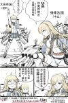 blonde_hair chinese comic epaulettes glasses hair_ornament highres hood_(zhan_jian_shao_nyu) long_hair military military_uniform prince_of_wales_(zhan_jian_shao_nyu) richelieu_(zhan_jian_shao_nyu) rigging short_hair skirt thumbs_down translation_request turret uniform y.ssanoha zhan_jian_shao_nyu