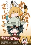 :3 animal_ears chibi comic cover cover_page elbow_gloves gloves hair_between_eyes hat highres kaban kemono_friends noai_nioshi saliva serval_(kemono_friends) serval_ears serval_print serval_tail sweat tail translation_request