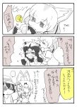 animal_ears biting blush bow bucket_hat comic covering_eyes ear_biting elbow_gloves fennec_(kemono_friends) fox_ears gloves hat hat_feather highres kaban kemono_friends multicolored_hair multiple_girls nibbling open_mouth raccoon_(kemono_friends) raccoon_ears serval_(kemono_friends) serval_ears shirt short_hair short_sleeves skirt soba3192 tears translation_request yuri