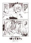 !? 2girls 2koma adjusting_clothes adjusting_swimsuit akigumo_(kantai_collection) blush bottle bow breasts closed_eyes comic commentary_request drinking face_grab greyscale hair_bow hair_ornament hair_over_one_eye hairclip hamakaze_(kantai_collection) hand_on_another's_cheek hand_on_another's_face holding holding_bottle kantai_collection kiss kouji_(campus_life) monochrome multiple_girls nose_blush open_mouth parted_lips ponytail ringed_eyes short_hair small_breasts surprised sweatdrop swimsuit tearing_up tears translation_request wide-eyed yuri