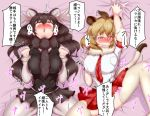 animal_ears antlers bed_sheet black_hair blonde_hair blush fur_collar grabbing have_to_pee heart heart-shaped_pupils kemono_friends lion_(kemono_friends) lion_ears lion_tail long_hair lying moose_(kemono_friends) moose_ears multiple_girls on_back open_mouth pleated_skirt s-m!le_yuu sheet_grab short_hair short_sleeves skirt symbol-shaped_pupils tail tears thigh-highs translation_request twitching