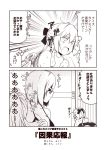 2koma 3girls akigumo_(kantai_collection) all_fours ass bikini bow breasts casual_one-piece_swimsuit cleavage closed_mouth collarbone comic constricted_pupils door emphasis_lines french_kiss greyscale hair_bow hamakaze_(kantai_collection) hibiki_(kantai_collection) kantai_collection kiss kouji_(campus_life) long_hair monochrome multiple_girls nude one-piece_swimsuit open_mouth ponytail profile ribbon shaded_face short_hair strap_gap strapless strapless_swimsuit sweat swimsuit thought_bubble translation_request upper_body you_gonna_get_raped yuri