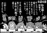 >:d 6+girls :d ahoge akatsuki_(kantai_collection) akebono_(kantai_collection) anchor_symbol barrette bell black_hair comic dated flat_cap flower futon greyscale hair_bobbles hair_down hair_ornament hairclip hairclip_removed hat hat_removed headwear_removed ikazuchi_(kantai_collection) inazuma_(kantai_collection) jingle_bell kantai_collection long_hair lying monochrome multiple_girls on_side on_stomach open_mouth otoufu pillow sazanami_(kantai_collection) smile translated ushio_(kantai_collection)