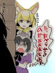 2girls animal_ears black-tailed_prairie_dog_(kemono_friends) crying fennec_(kemono_friends) fox_ears fox_tail kemono_friends log lowres multiple_girls north_american_beaver_(kemono_friends) open_mouth peeping raccoon_(kemono_friends) raccoon_ears raccoon_tail silhouette smile speech_bubble surprised tail tears text translation_request trembling wavy_mouth wide-eyed wooden_wall