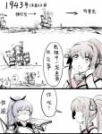 2girls bow_(weapon) chinese collar comic crossover fish flight_deck flower hair_flower hair_ornament hand_on_own_cheek kantai_collection long_hair multiple_girls ponytail rigging shinano_(zhan_jian_shao_nyu) translation_request turret weapon y.ssanoha yamato_(kantai_collection) zhan_jian_shao_nyu