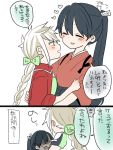 2girls 2koma alternate_costume asymmetrical_hair blue_hair blush braid closed_eyes clothes_grab comic commentary hair_between_eyes hair_ribbon heart houshou_(kantai_collection) japanese_clothes jitome kantai_collection kimono long_hair multiple_girls pale_face ponytail ribbon shaded_face short_sleeves silver_hair single_braid smile tasuki translated unryuu_(kantai_collection) very_long_hair wavy_hair yoichi_(umagoya) younger