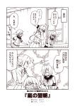 2koma 3girls :d akigumo_(kantai_collection) bow closed_eyes comic flying_sweatdrops greyscale hair_bow hair_ornament hairclip hamakaze_(kantai_collection) hibiki_(kantai_collection) high_ponytail kantai_collection kouji_(campus_life) long_hair long_sleeves monochrome multiple_girls neckerchief open_mouth pleated_skirt ponytail school_uniform serafuku shaded_face short_hair short_sleeves skirt smile speech_bubble translated