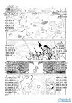 chinese comic elf knight madjian map mars_symbol monochrome original pointy_ears translation_request