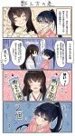 2girls 4koma ^_^ ^o^ akagi_(kantai_collection) black_hair blush closed_eyes comic commentary_request eating hair_between_eyes hakama high_ponytail highres holding houshou_(kantai_collection) japanese_clothes kantai_collection kimono long_hair magai_akashi multiple_girls ponytail shaded_face smile speech_bubble tasuki translation_request