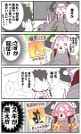 2boys 4koma absurdres alex_(alexandoria) armor black_hair cloak comic fate/grand_order fate_(series) fujimaru_ritsuka_(male) glowing glowing_eyes highres horns king_hassan_(fate/grand_order) long_sleeves mask multiple_boys skull skull_mask sparkle speech_bubble sweatdrop translation_request