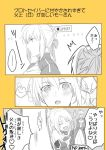 ahoge blush dress fate/apocrypha fate/grand_order fate/stay_night fate_(series) long_hair monochrome mother_and_daughter ponytail saber saber_of_red translation_request