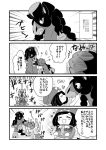 1girl 4koma anger_vein bano_akira blush charjabug comic decidueye female_protagonist_(pokemon_sm) greyscale kiss monochrome mudsdale pokemon pokemon_(creature) pokemon_(game) pokemon_sm translation_request