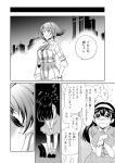 2girls bag bowing breasts casual comic hairband highres kantai_collection large_breasts long_hair multiple_girls mutsu_(kantai_collection) short_hair sumeragi_hamao translation_request ushio_(kantai_collection)