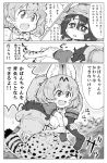 !! ... 2girls arm_grab bag comic fireman's_carry greyscale hat hat_feather highres kaban kemono_friends lying monochrome multiple_girls murakami_hisashi on_ground serval_(kemono_friends) smile speech_bubble surprised sweat text translation_request