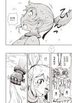 ! !! 1girl collar comic crying crying_with_eyes_open dress greyscale hair_pull holding holding_hair karaagetarou metal_gloves monochrome original sleeveless sleeveless_dress spoken_exclamation_mark tearing_up tears translated