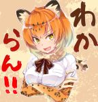 >:d :d animal_ears black_ribbon blonde_hair breast_pocket breasts buttons collar cropped_torso crossed_arms eyebrows eyebrows_visible_through_hair eyes_visible_through_hair fang frilled_sleeves frills fur_collar gradient_hair imu_sanjo jaguar_(kemono_friends) jaguar_ears jaguar_print kemono_friends large_breasts looking_at_viewer meme multicolored multicolored_background multicolored_hair neck_ribbon open_mouth orange_hair outdoors outline pocket ribbon shiny shiny_hair shiny_skin shirt short_hair short_sleeves smile spotted_hair tree tsurime upper_body white_outline white_shirt yellow_eyes