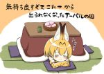 1girl animal_ears closed_eyes commentary_request elbow_gloves engiyoshi food gloves kemono_friends kotatsu lying on_stomach pillow serval_(kemono_friends) serval_ears serval_print serval_tail shirt sleeping sleeveless sleeveless_shirt solo table tail translated under_kotatsu under_table