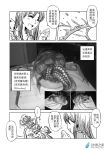 1boy 1girl =_= chinese closed_eyes comic crab dish dress food greyscale hidden_eyes long_hair madjian monochrome octopus original photo sauce short_hair spoon tentacle translation_request trap turkey_(food) wet