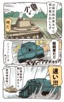 1girl 4koma blonde_hair bush comic drifting dust_cloud garrison_cap girls_und_panzer ground_vehicle hat ido_(teketeke) itsumi_erika kuromorimine_military_uniform military military_vehicle motion_blur motion_lines motor_vehicle road tank tiger_ii translation_request