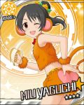 1girl animal_costume animal_ears artist_request banana bangs bare_shoulders black_hair brown_eyes card_(medium) character_name food fruit hair_bun idolmaster idolmaster_cinderella_girls looking_at_viewer monkey_costume monkey_ears monkey_tail official_art open_mouth ponytail smile solo sun_(symbol) tail wrist_cuffs yaguchi_miu