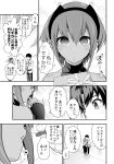 1boy 1girl assassin_(fate/prototype_fragments) bangs bare_shoulders black_gloves black_legwear blush breasts chocolate comic commentary_request dark_skin fate/grand_order fate/prototype fate/prototype:_fragments_of_blue_and_silver fate_(series) feeding fingerless_gloves fujimaru_ritsuka_(male) gift gloves greyscale hair_between_eyes hairband highres ichihara_kazuma long_sleeves looking_at_viewer monochrome short_hair smile speech_bubble translation_request