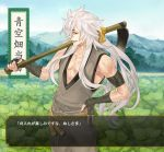 1boy :d armpits bandage bandaged_arm bandaged_hands bangs bare_chest blue_sky bow clouds cloudy_sky collarbone commentary_request cowboy_shot day dot_pupils eyebrows_visible_through_hair fang farming grass half-closed_eyes hand_on_hip japanese_clothes kaburaya kama_(weapon) kogitsunemaru leaning_to_the_side long_hair looking_at_viewer male_focus mountain open_mouth outdoors over_shoulder parted_bangs ponytail red_eyes road sickle sidelocks sky smile solo standing teeth text toned toned_male touken_ranbu translation_request tree very_long_hair white_hair yellow_bow