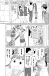 comic doujima_nanako doujima_ryoutarou ebihara_ai highres iori_junpei margaret matsunaga_ayane monochrome parody persona persona_4 translated translation_request yotsubato!